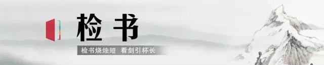 中华宗藩体系的挫败与转型丨检书