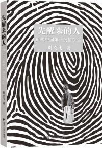 孤独的先驱:近代中国留学生是如何走出国门的?