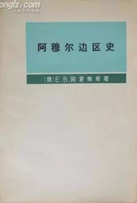 邓文初:哥萨克闯到了清帝国的门口 | 学术剧14.3