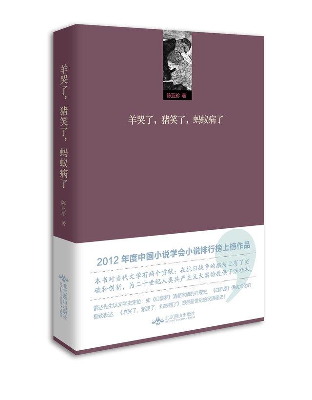 中国《百年孤独》:用魔幻现实主义 触及人类隐蔽领域