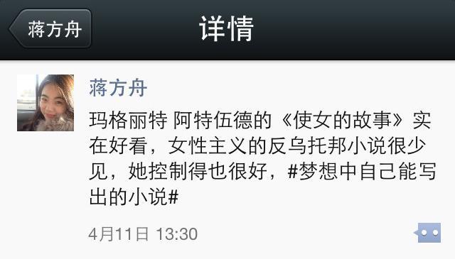 【阅独】小蒋荐书:《使女的故事》