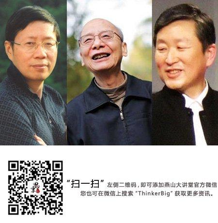 讲堂216期预告 袁伟时等:决定国家盛衰的缠斗