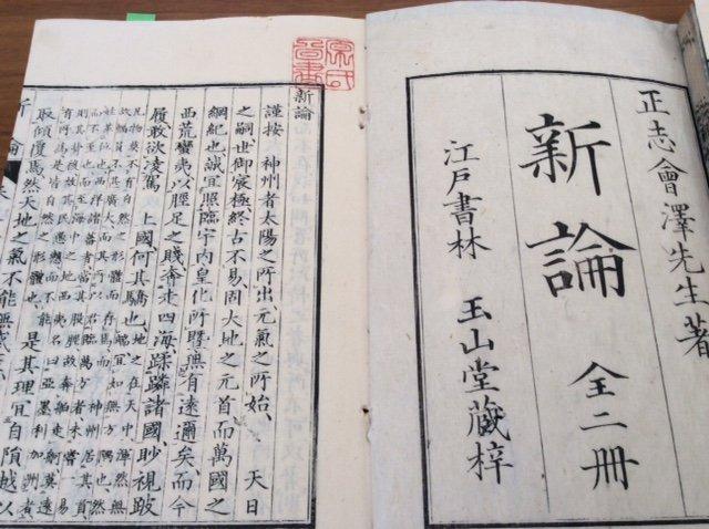 """在《新论》中,日本是神州,�]有使用""""日本""""(作者供图)"""