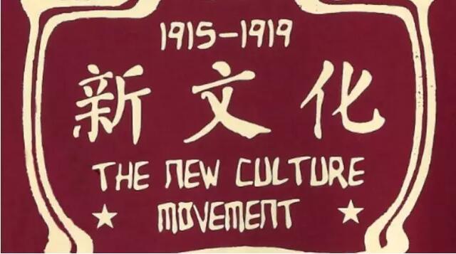 新文化运动图片
