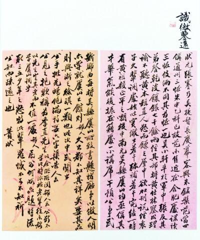 从《张佩纶家藏信札》看张佩纶的交游和政治生涯