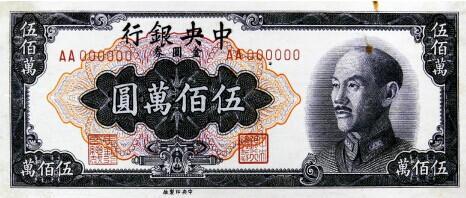 国民政府发行的法币:大饼油条售价10万元