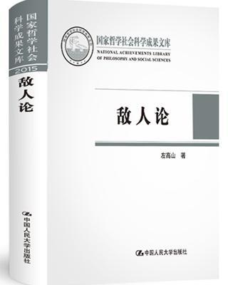 """左高山:中华人民共和国宪法中的""""敌人""""观念"""