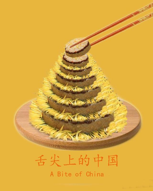 《舌尖上的中国》第二季海报图片