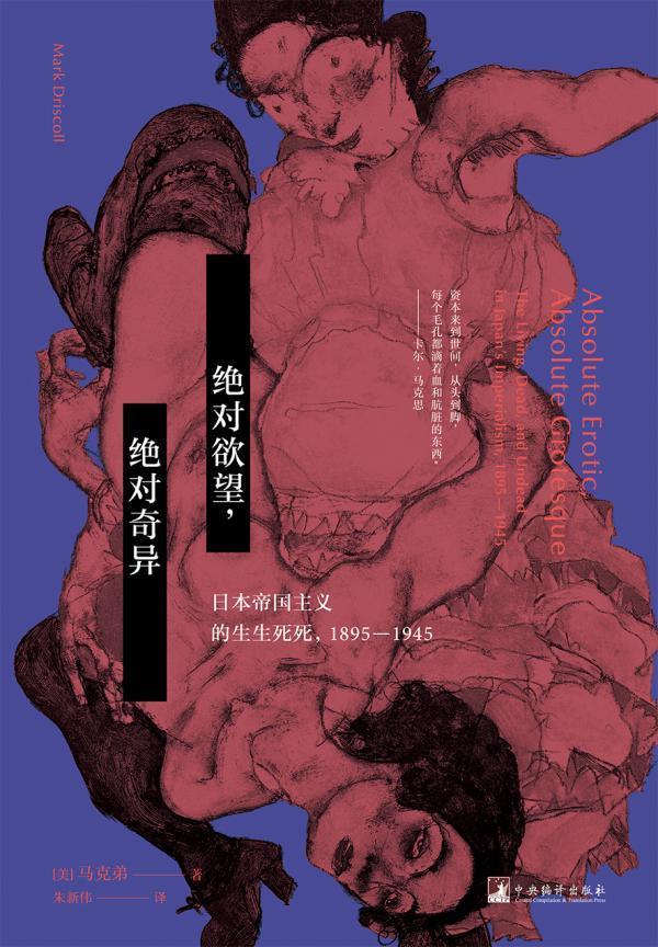 欲望—奇异:生命与劳动何以促使日本的崛起?