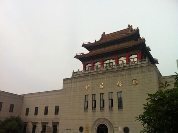 """新瓶新酒:""""大上海计划""""中的上海市博物馆"""