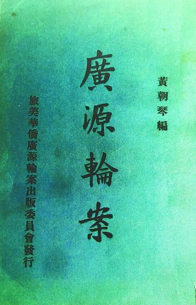 《广源轮案》解密华侨抗日故事