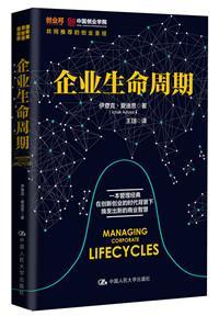 企业生命周期:在新时代下焕发新的商业智慧