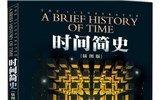 霍金《时间简史》为何成为几十年来影响最大的科学著作