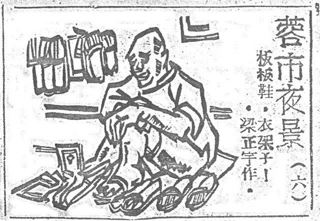 1941年《华西晚报》刊登的一幅画,一个买木拖鞋和衣架的地摊小贩