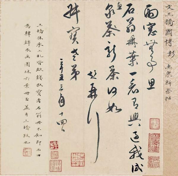 惠泉嘉盟:一种吴门文化圈的趣味和风尚