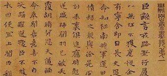 小楷之祖――钟繇小楷六种