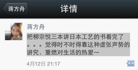 【阅独】蒋方舟微信在读:柳宗悦谈日本工艺