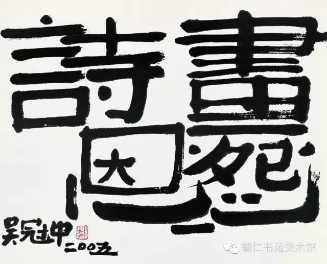 知识分子的天职推翻成见——吴冠中先生的关键词