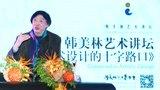 冯骥才演讲:中国当代设计只知抄袭西方
