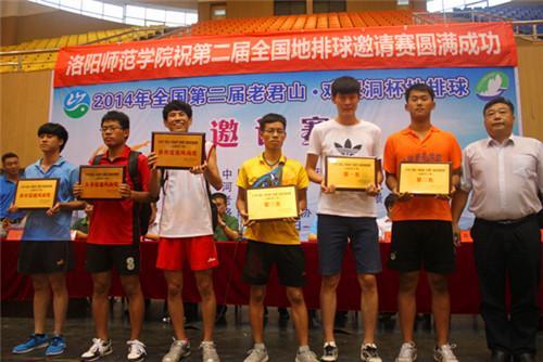 014年全国地排球健康文化节在洛阳师范学院落下帷幕