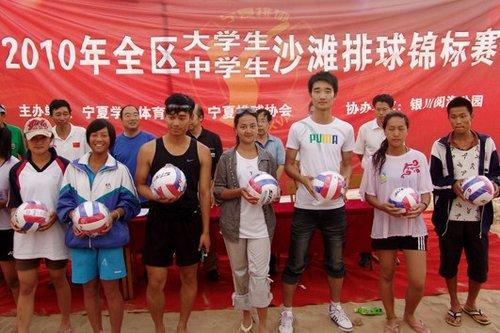 2010宁夏大学生,中学生沙滩排球锦标赛落幕