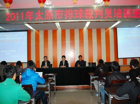 西省太原市举行排球项目裁判员培训班