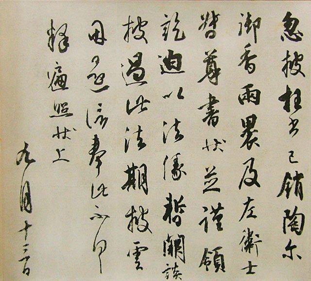 一千二百多年前出生的空海,日本人相信他還活著