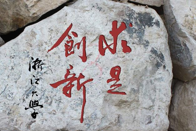 身為一流學府,浙江大學應該沉默嗎?