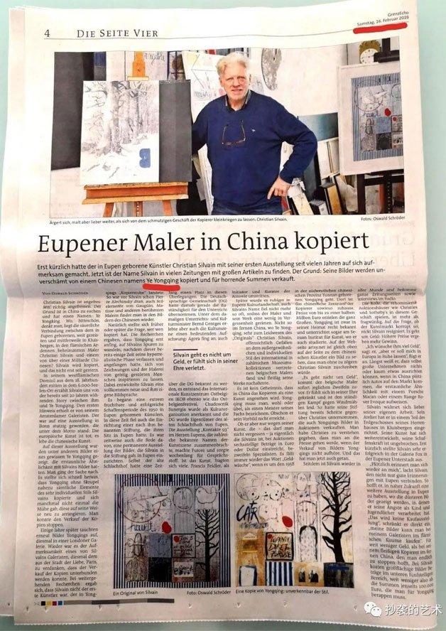 2019年2月16日的比利时报纸丨来源公号£º抄袭的艺术