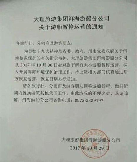 大理洱海所有游船30日起暂停运营 恢复时间尚未确定