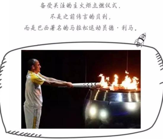 """里约奥运会开幕式 火的竟然是""""他们"""""""