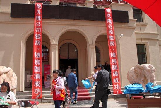 热烈庆祝东城领秀·聚福园交房圆满成功