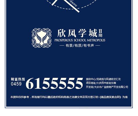 欣凤学城二期|4700元/㎡起四中旁,准现房