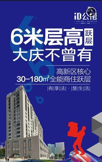 6米层高跃层-ID公馆有享法·慧生活
