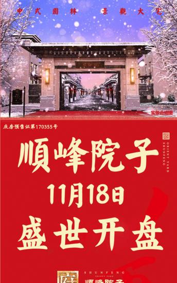 顺峰院子 新中式院落别墅 景观洋房 11月18日盛世开盘