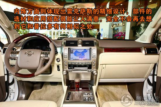 2010款 雷克萨斯GX系列GX460 重点图解
