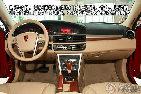2012款 荣威550S 1.8 AT超值版 重点图解