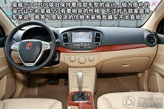 2011款 荣威350PLUS 讯悦版 重点图解
