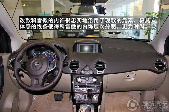 2012款科雷傲 2.5四驱豪华导航版 重点图解
