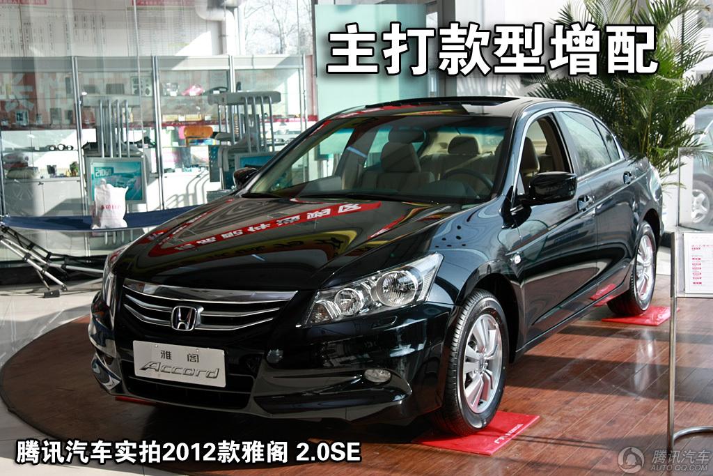 广汽本田 2012款雅阁 重点图解