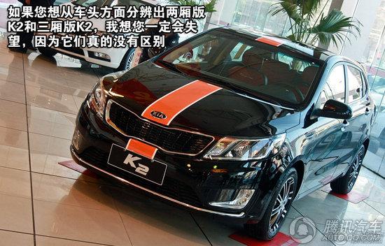 2012款 起亚K2两厢 Premium版 重点图解