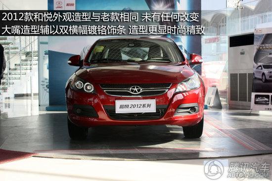 江淮和悦2012款 1.5L MT 舒适型