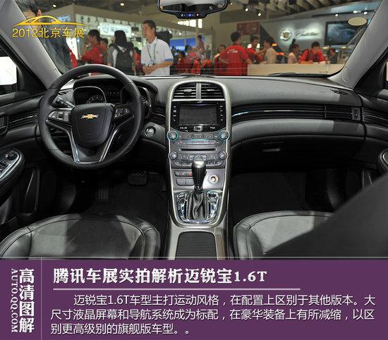 [图解新车]武装涡轮动力 雪佛兰迈锐宝1.6t