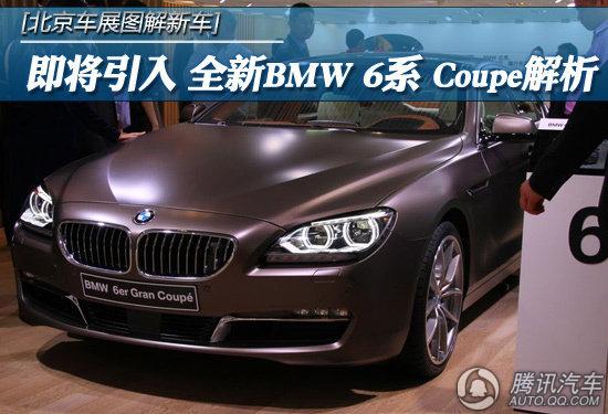 [图解新车]全新BMW 6系Coupe图解 即将引入