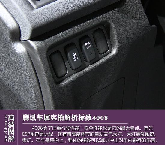 [图解新车]标致全新4008 动感设计是亮点