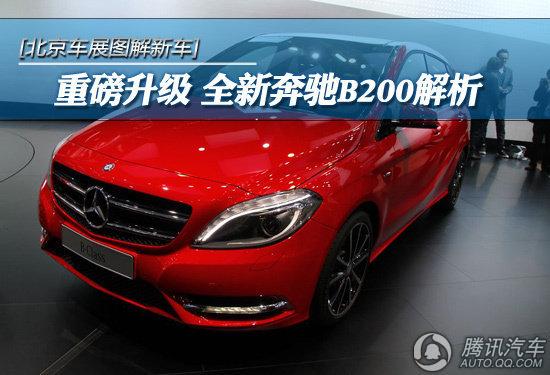 [图解新车]全新奔驰B200实拍解析 重磅升级