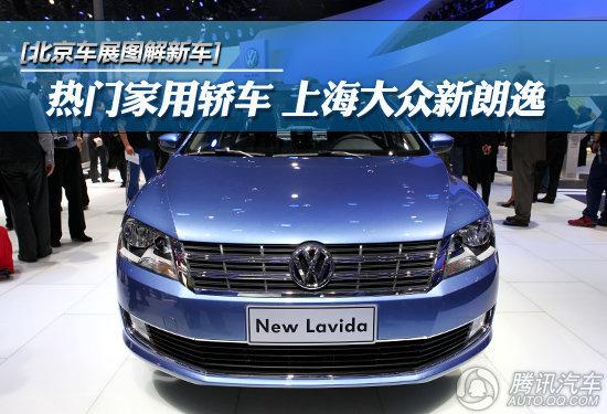 [图解新车]上海大众新朗逸 热门家用轿车