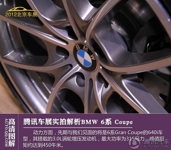 2012北京车展BMW 6系Coupe实拍解析