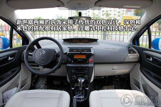 东风雪铁龙新世嘉两厢1.6L