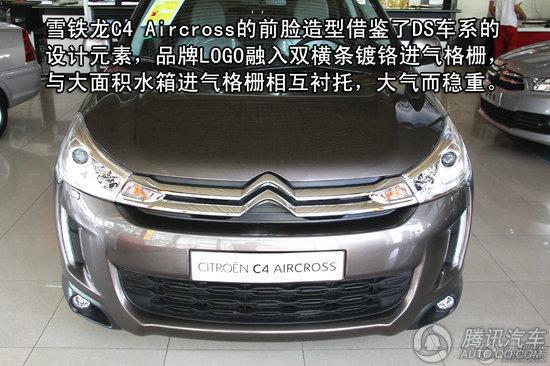 2012款 雪铁龙C4 AIRCROSS 重点图解